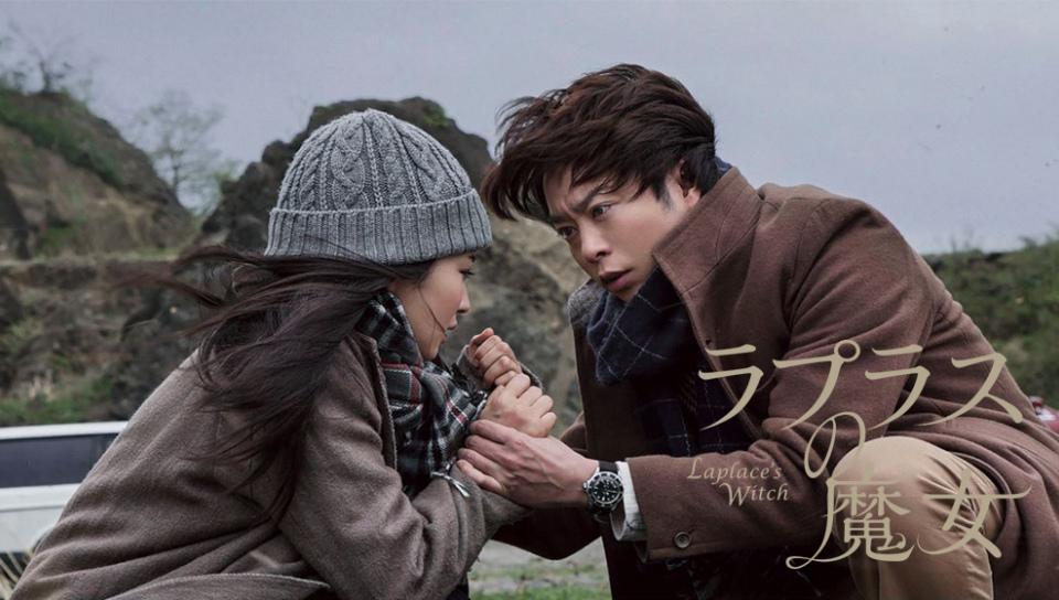 東野圭吾新作《魔女的胎動》為《拉普拉斯的魔女》相關作(擷自《拉普拉斯的魔女》電影版官網)