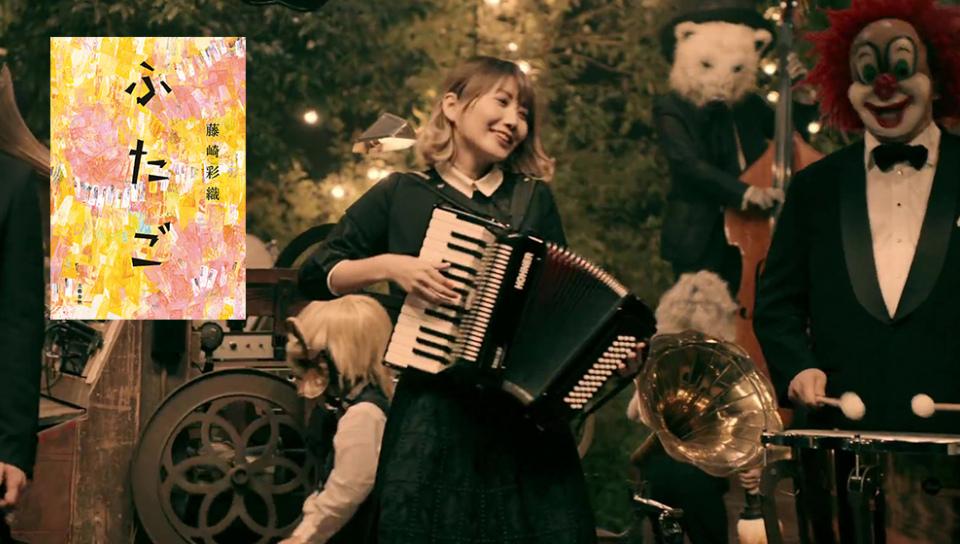 「世界末日」樂團鋼琴手藤崎彩織以小說《雙胞胎》入圍直木獎(圖片擷自Youtube)