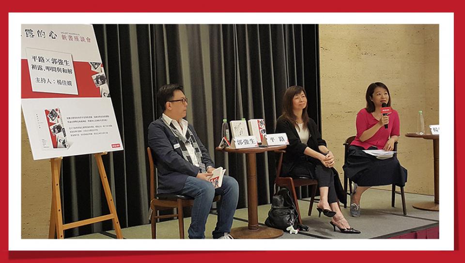左起:郭強生與平路對談,楊佳嫻擔任引言人。(時報出版提供)