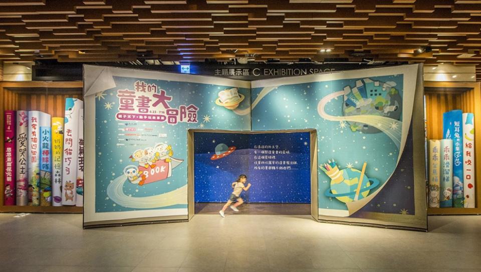 「我的童書大冒險」展覽入口(親子天下提供)