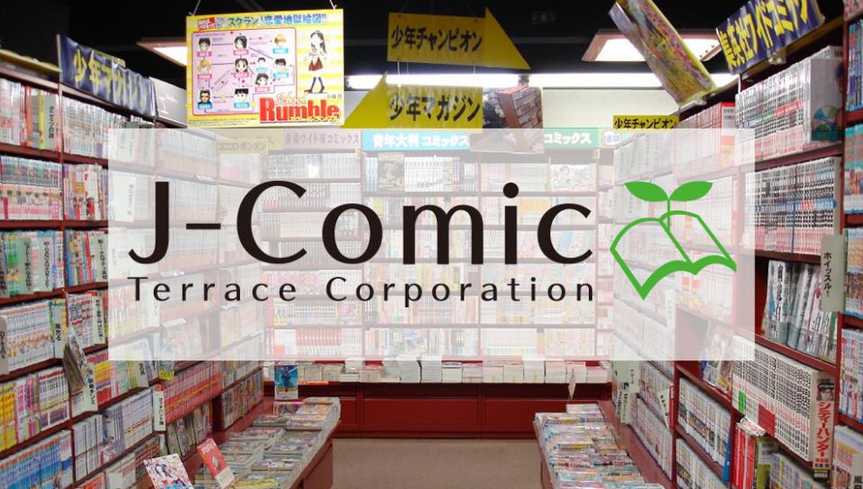 日本電子漫畫網J-Comic將在線上提供絕版漫畫的閱讀平台(素材取自J-Comic官網及wiki)