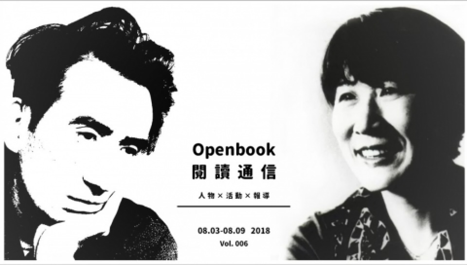 太宰治(取自wiki)與其女津島佑子(取自ndbooks.com)