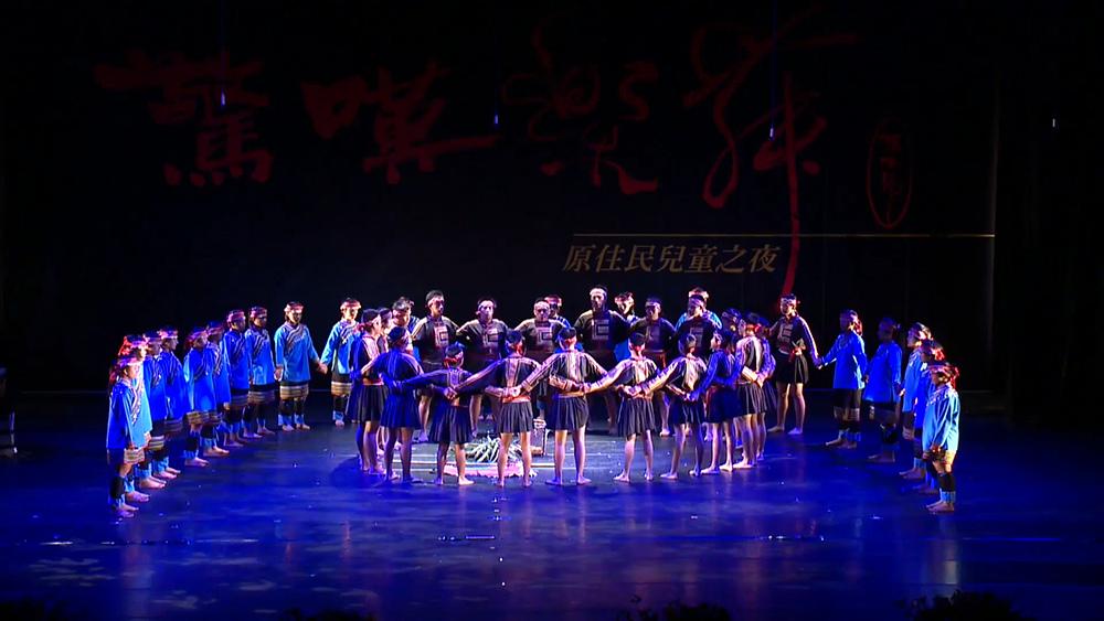 法國巴黎銀行長年贊助「驚嘆樂舞—原住民兒童之夜」(擷自youtube)