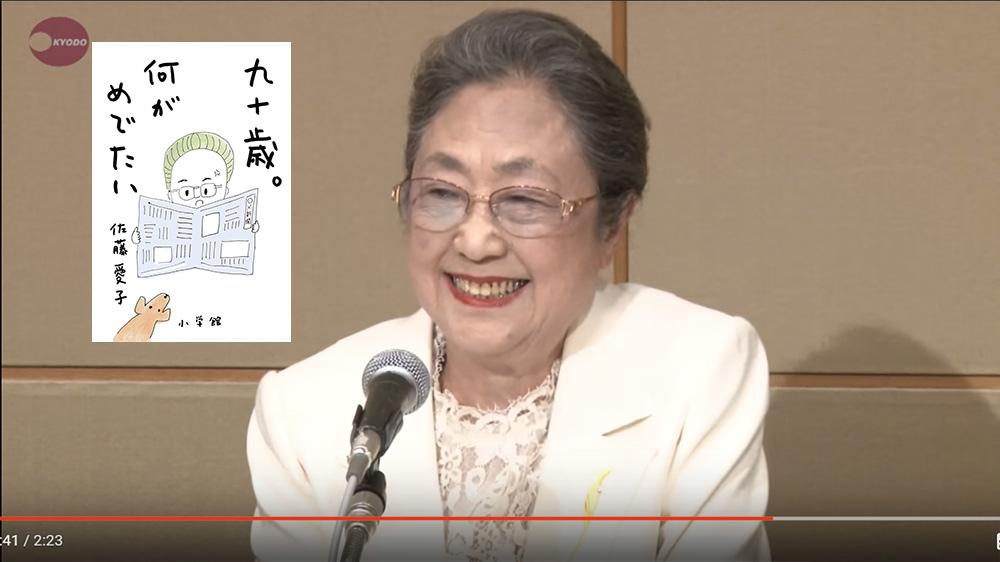 94歲作家佐藤愛子散文集《九十歲有什麼可喜》銷售105萬冊,榮登年度暢銷冠軍。(圖片擷自youtube)
