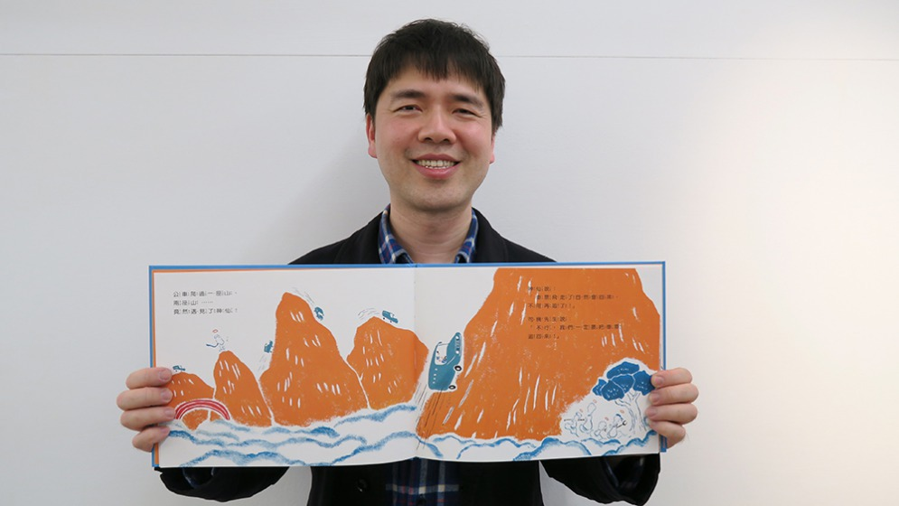 童書作家劉旭恭及他的新作《車票去哪裡了?》(小天下提供)