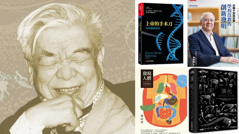 著名物理學家吳大猷(右)與第9屆科普獎得獎好書
