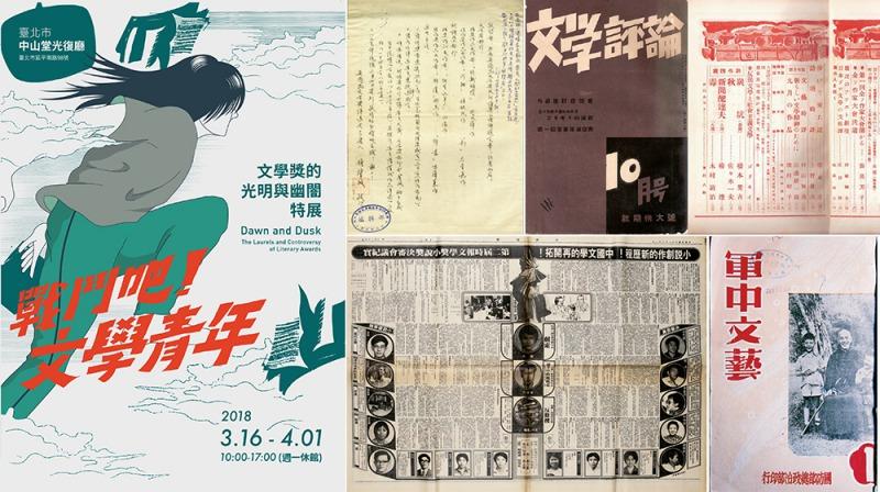 「戰鬥吧!文學青年」特展將展出許多珍貴的史料,一窺文學獎的發展演變(《文訊》提供)