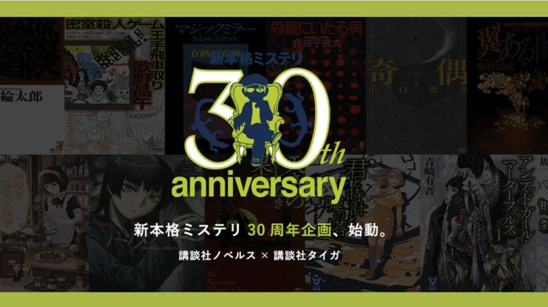 日本講談社慶祝新本格30周年(圖片取自官網)