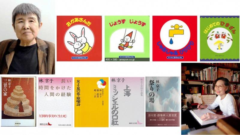 日本女作家まついのりこ(左)及林京子近日先後辭世。