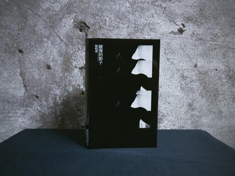 陳昭淵詩集《緩慢的影子》(陳夏民 攝影)