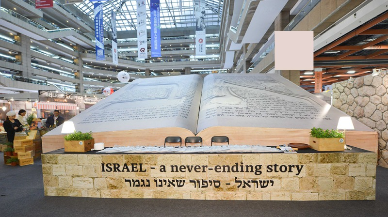 2018書展主題國館,大書上左右兩邊為希伯來字母的A與B,書頁文字則取自1966年諾貝爾文學獎得主阿格農作品。(書展基金會提供)