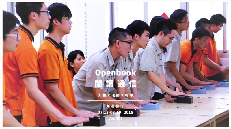 標題轉化自林懷民「年輕的流浪是一生的養分」(照片:大安高工提供)