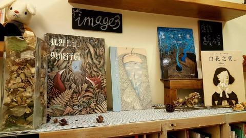 小房子書鋪陳列「image3」系列繪本的一角。(蒲公英故事閱讀推廣協會提供)