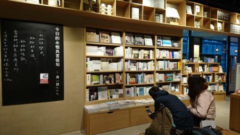 台北的Muji Book,攝影:沈如瑩