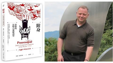圗為《附身》作者,榮格派心理分析治療師奎格.史蒂芬森(Craig E. Stephenson)(心靈工坊提供)