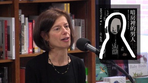 "照片取自YouTube:Susan Faludi, ""In the Darkroom"""