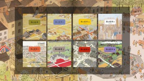 《旅之繪本》系列,背景為《旅之繪本III-英國》內頁(莊世瑩翻拍)