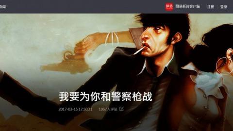 中國非虛構寫作正熱,媒體平台報導俄羅斯15歲少年向警察開火並在網路上直播的事件。(截自網易人間)
