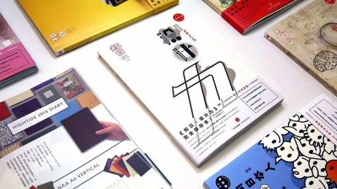 中國雜誌書《知日》(取自官網)