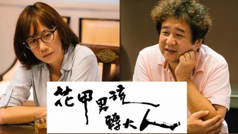 《花甲男孩轉大人》導演李青蓉(左)及瞿友寧(攝影:王志元)