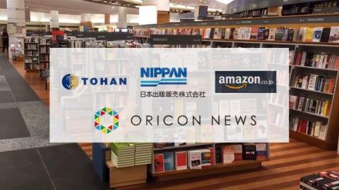 東販、日販、日本亞馬遜,及日本公信榜。(Logo取自各家官網)
