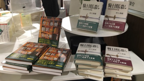 横濱車站西口店有隣堂陳列的村上新書平台。(蔡鈺淩攝)