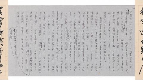 香港金庸館展出上世紀中葉於報刊連戴時的金庸武俠小說手稿。