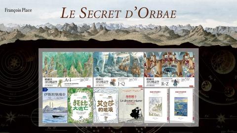 法國圖畫書作家法蘭斯瓦.普拉斯作品(背景圖取自François Place官網)
