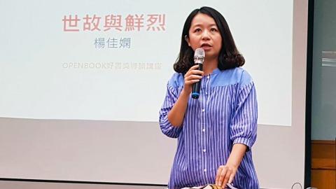 學者作家楊佳嫻為讀者導讀金宇澄及廖梅璇得獎好書。(章倩萍攝)