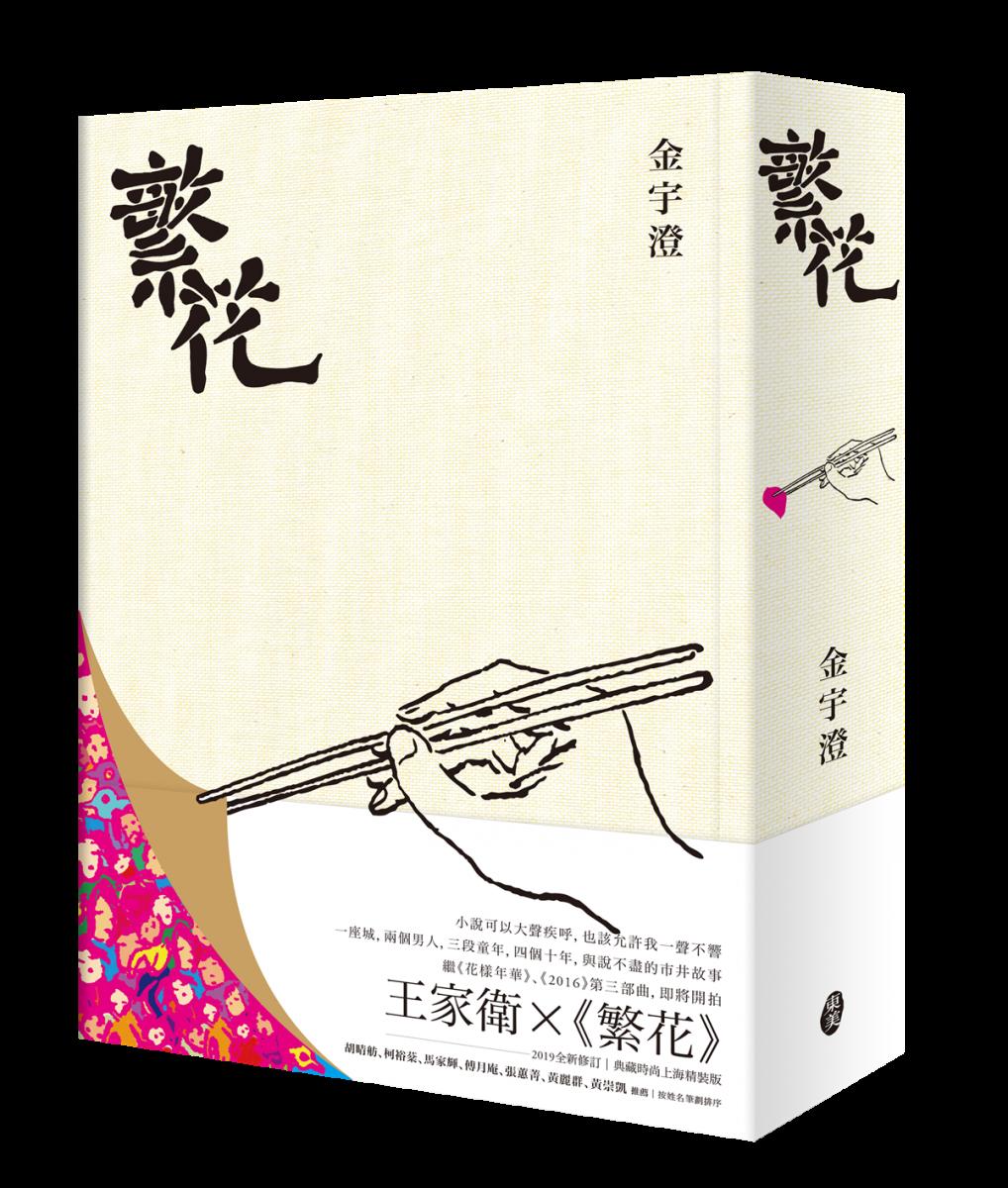 1003-fan_hua_-book-b-0071200x900.png