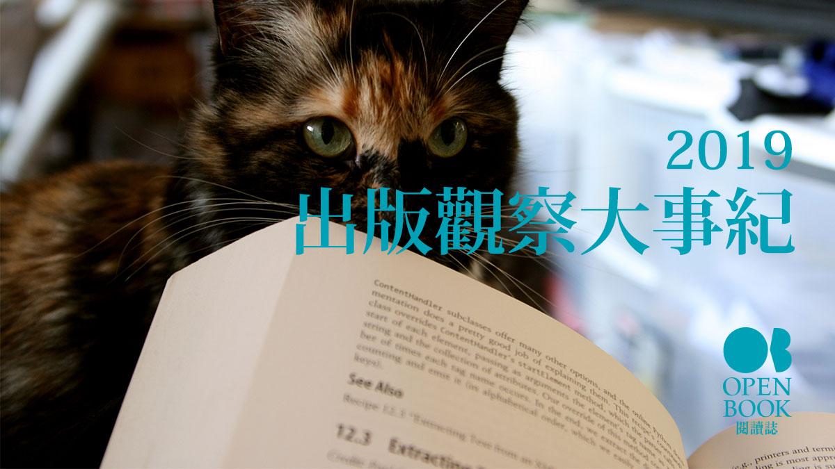 chu_ban_guan_cha_da_shi_ji_w1200.jpg