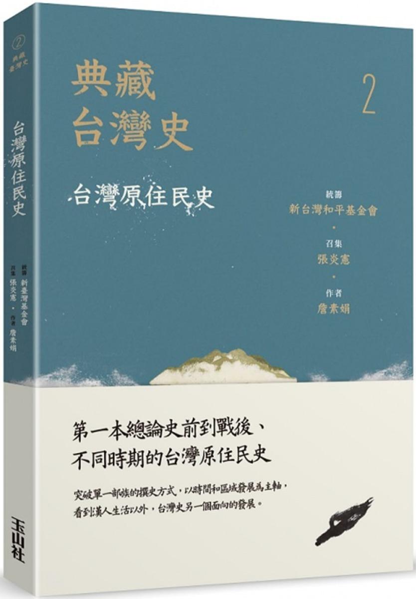dian_cang_tai_wan_shi_tai_wan_yuan_zhu_min_shi_.jpg