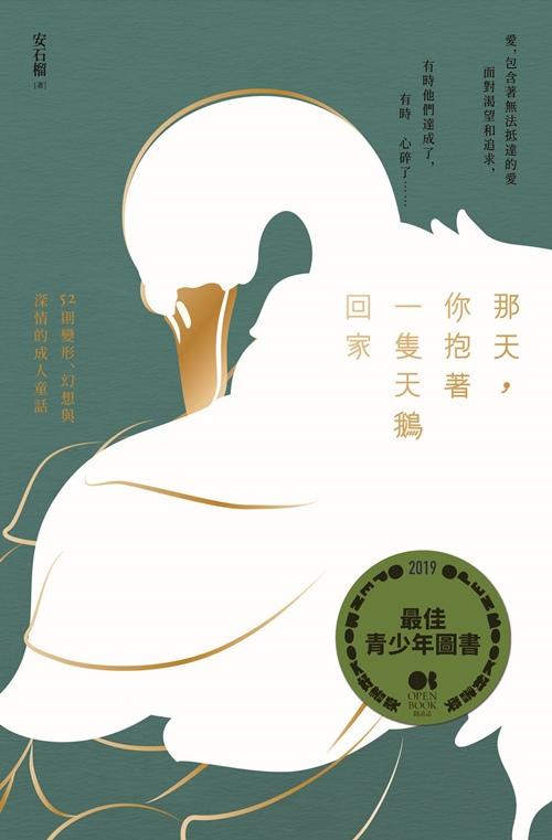 man_you_zhe_na_tian_ni_bao_zhu_yi_zhi_tian_e_hui_jia_ping_mian_shu_feng_500.jpg