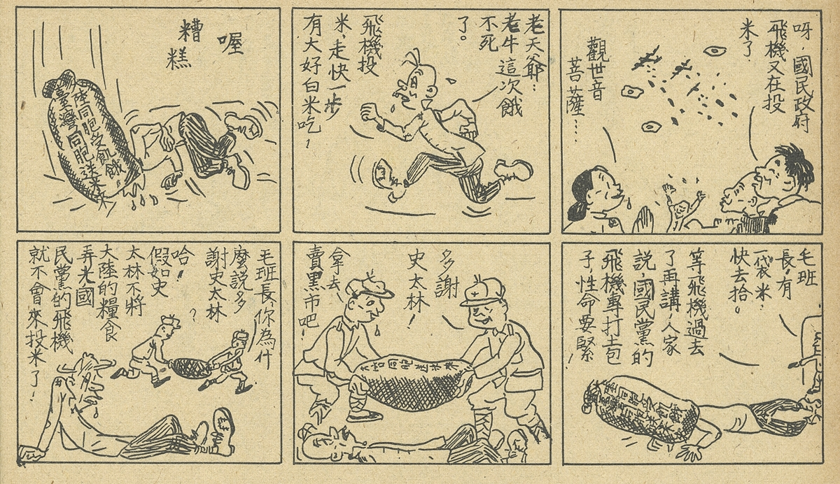 niu_bo_bo_da_you_ji_zhong_feng_ci_zhong_gong_zheng_quan_de_liu_ge_man_hua_guan_cang_hao_2004.028.3320_s.jpg