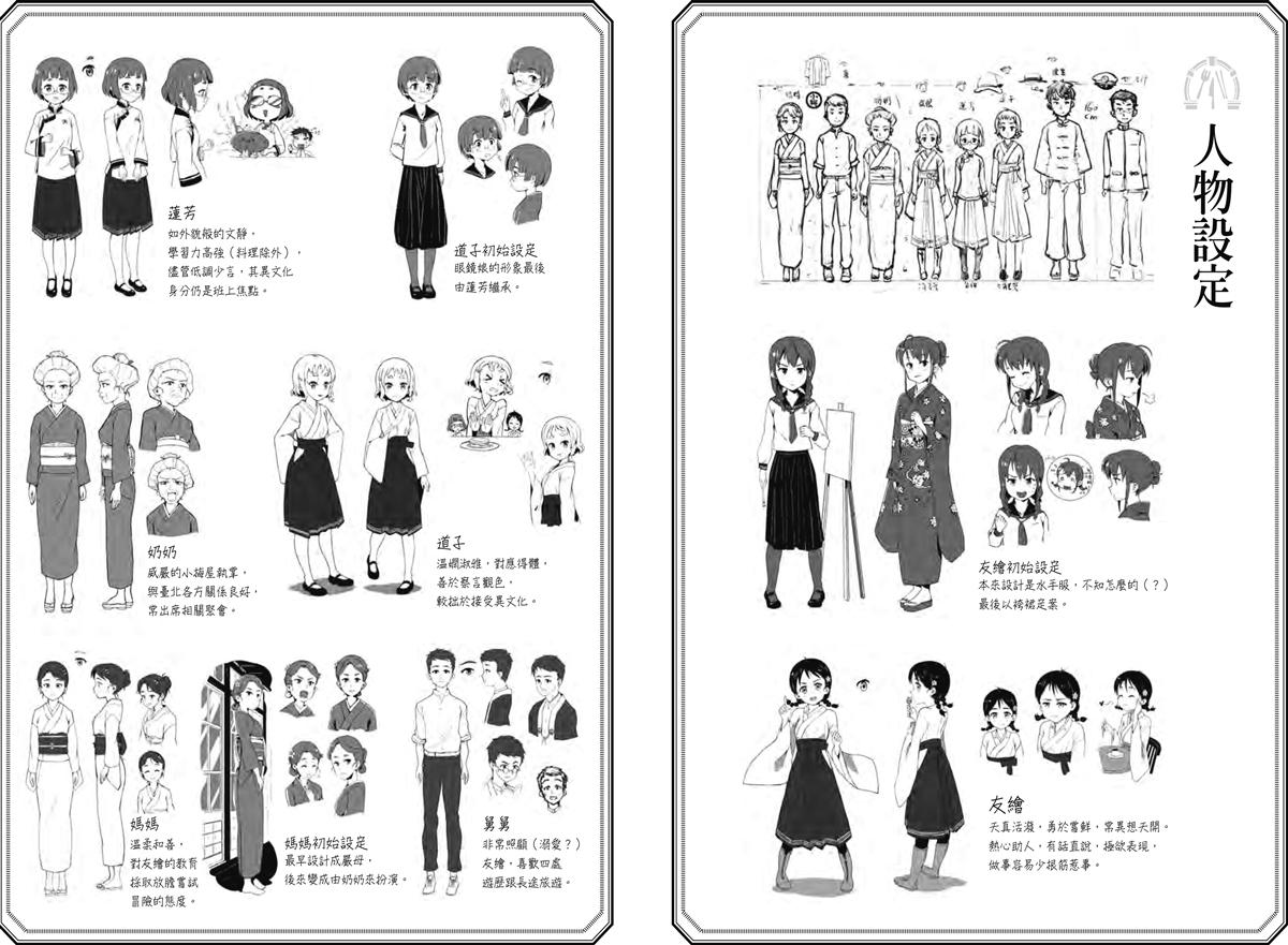 openbook_you_hui_de_xiao_mei_wu_ji_shi_bo_01-194195-010_1200.jpg