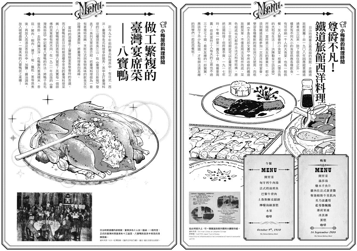 openbook_you_hui_de_xiao_mei_wu_ji_shi_bo_01-6869-004_1200.jpg