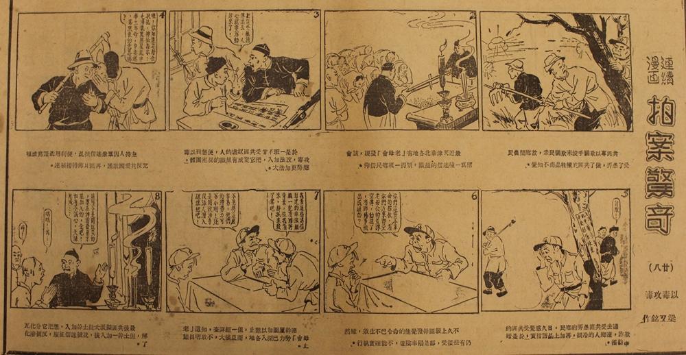 pai_an_jing_qi_min_zhu_xue_xiao_zheng_zhi_man_hua_zai_tai_wan_te_zhan_zhan_pin_.jpg