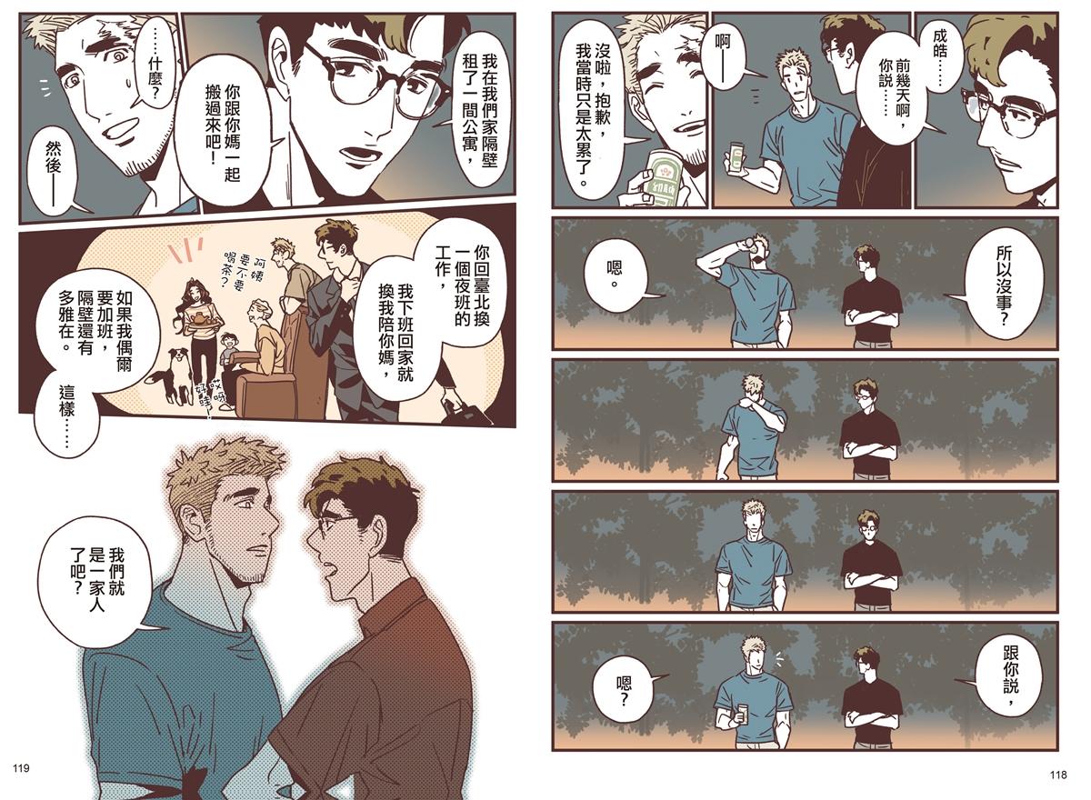 shi_bao_da_cheng_xiao_shi_-118-119_s.jpg