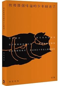 wo_he_na_ge_jiao_mao_de_shao_nian_shui_guo_liao_.jpg