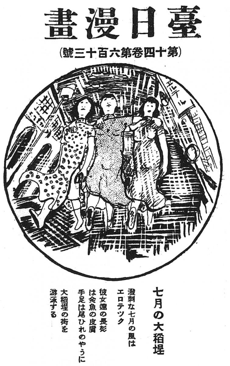 yuan_zu_cong_feng_ci_man_hua_jie_du_ri_ben_tong_zhi_xia_de_tai_wan_-23.jpg