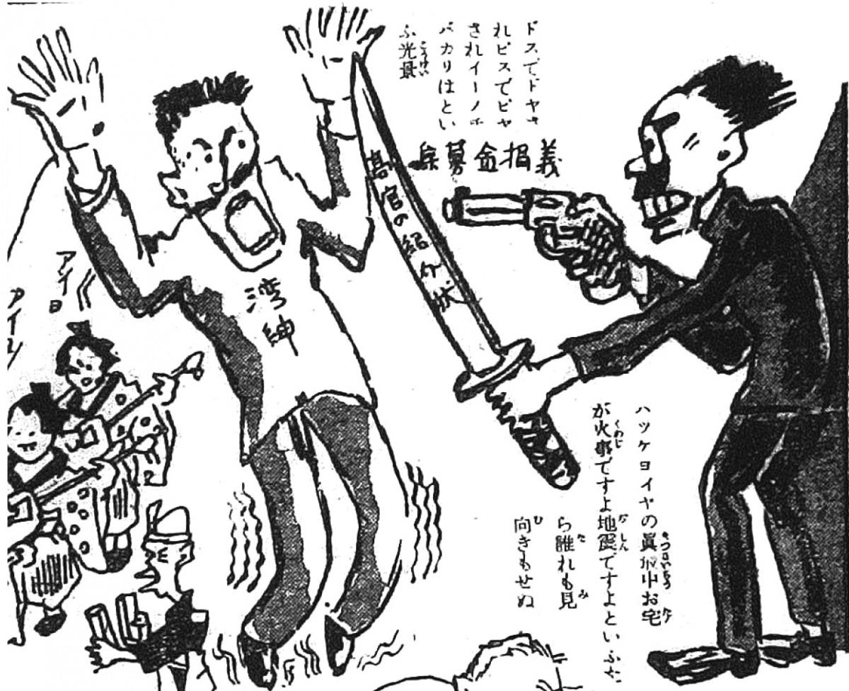 yuan_zu_cong_feng_ci_man_hua_jie_du_ri_ben_tong_zhi_xia_de_tai_wan_-89.jpg