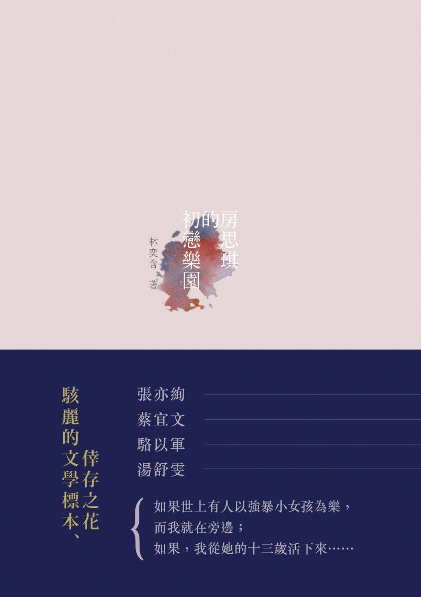 fang_si_qi_de_chu_lian_le_yuan_shu_feng_rgb.jpg