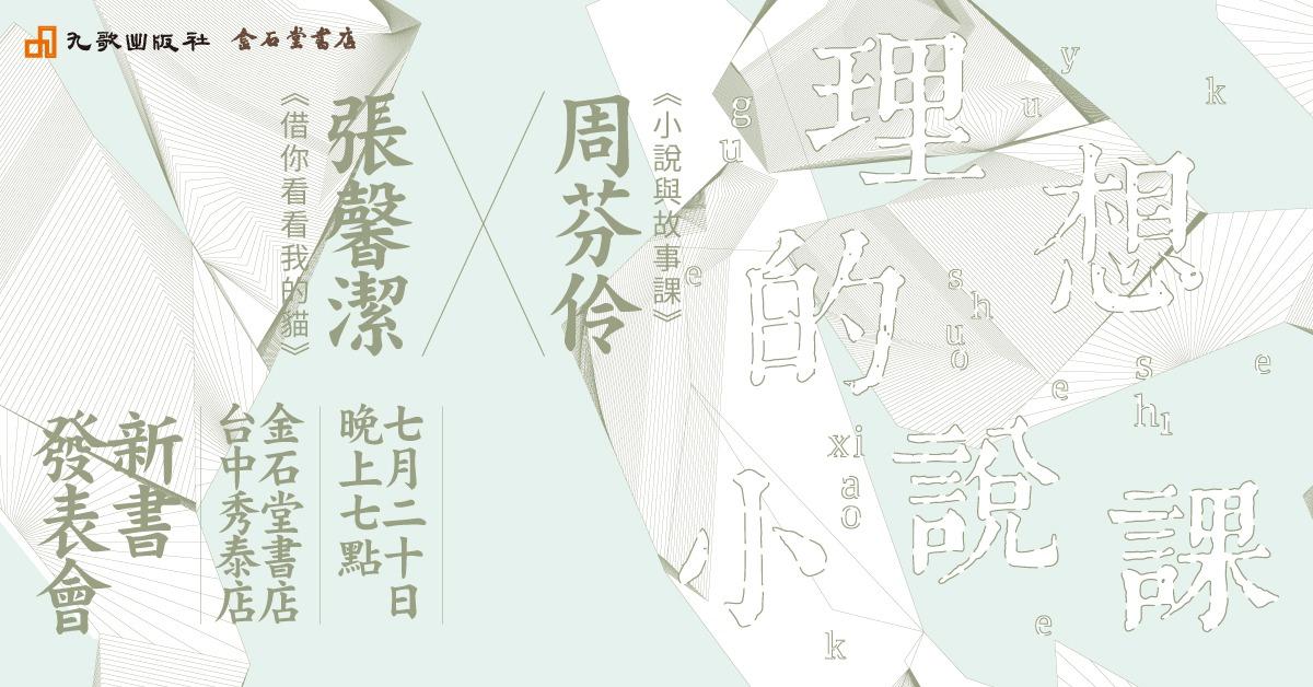 li_xiang_de_xiao_shuo_ke_-xiao_shuo_yu_gu_shi_ke_xin_shu_fa_biao_hui_.jpg