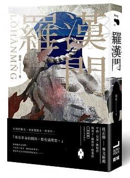 luo_han_men_.jpg