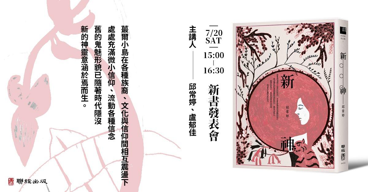 xin_shen_xin_shu_fa_biao_hui_qiu_chang_ting_x_lu_yu_jia_.jpg