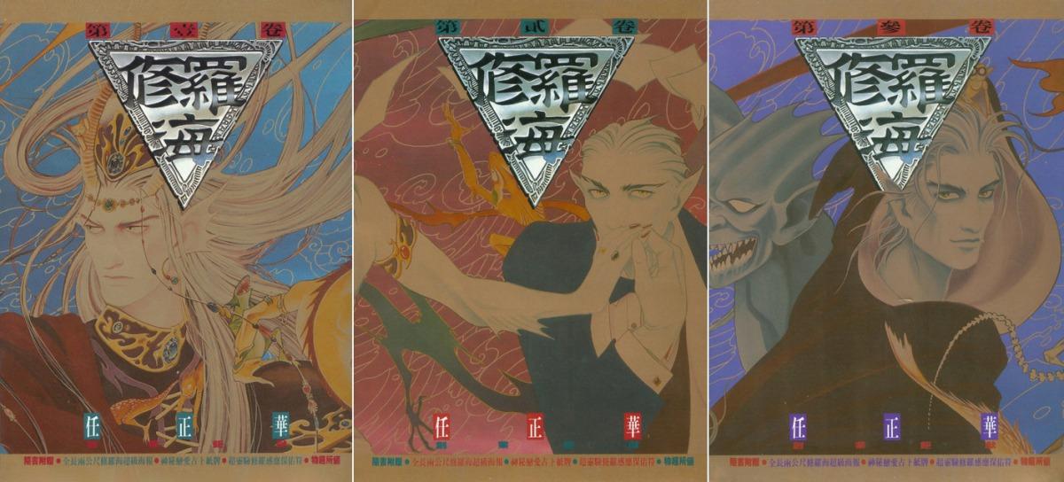 xiu_luo_hai_1-side_0.jpg