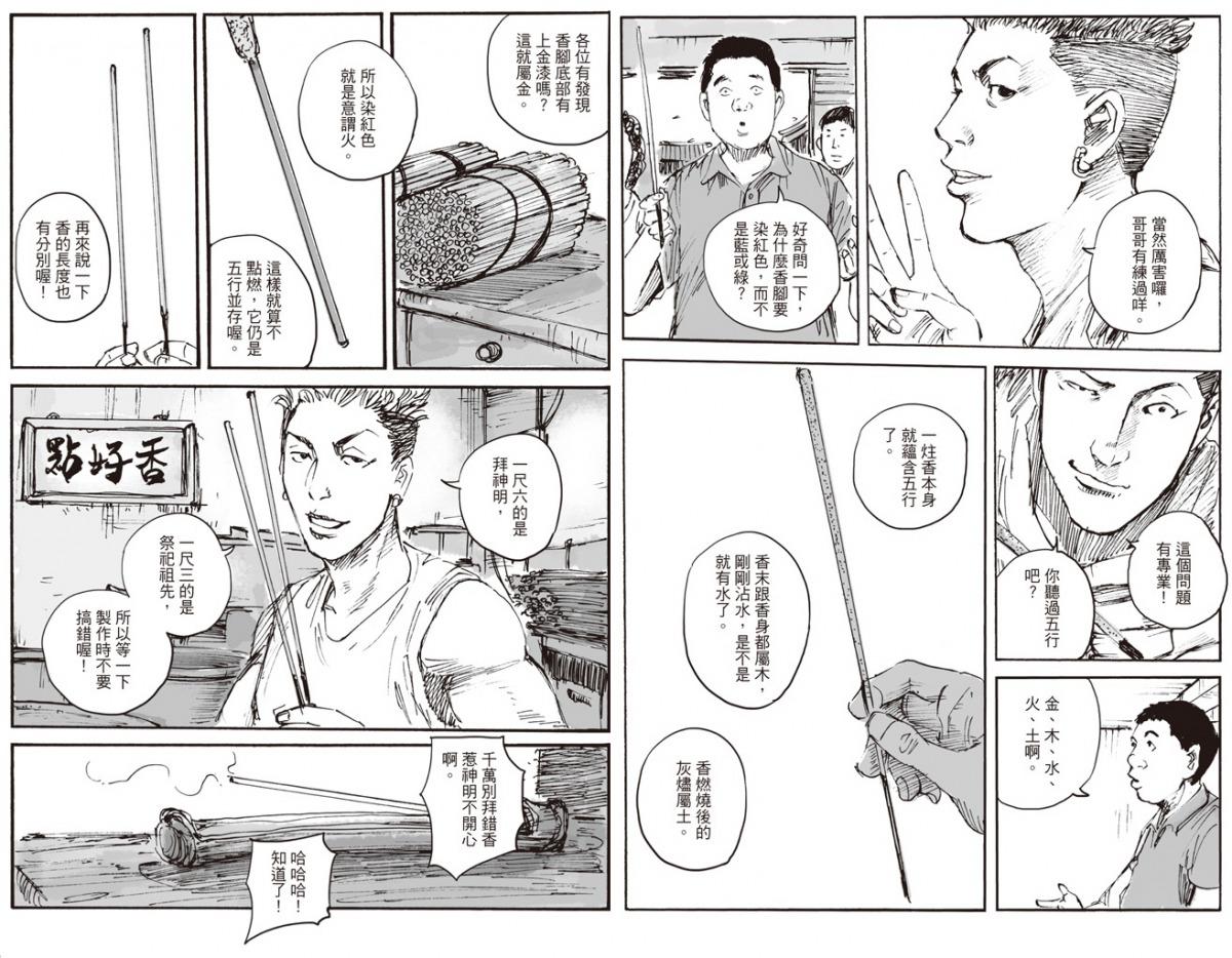 yong_jiu_gan_zi_dian_4_116-117.jpg