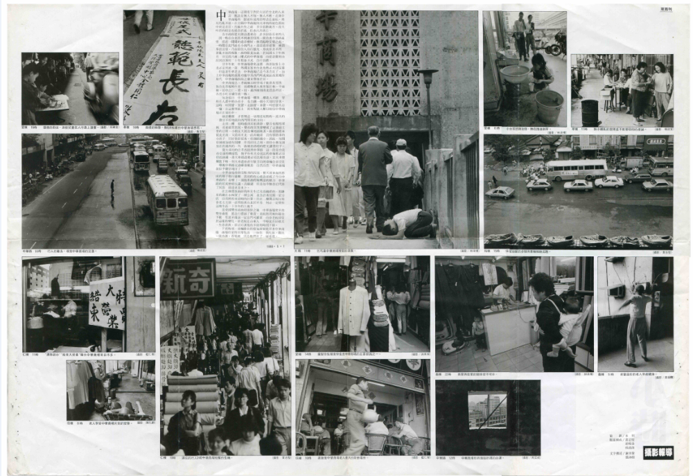 1988zhong_hua_shang_chang_de_24xiao_shi_xiao_kan_02ban_.png