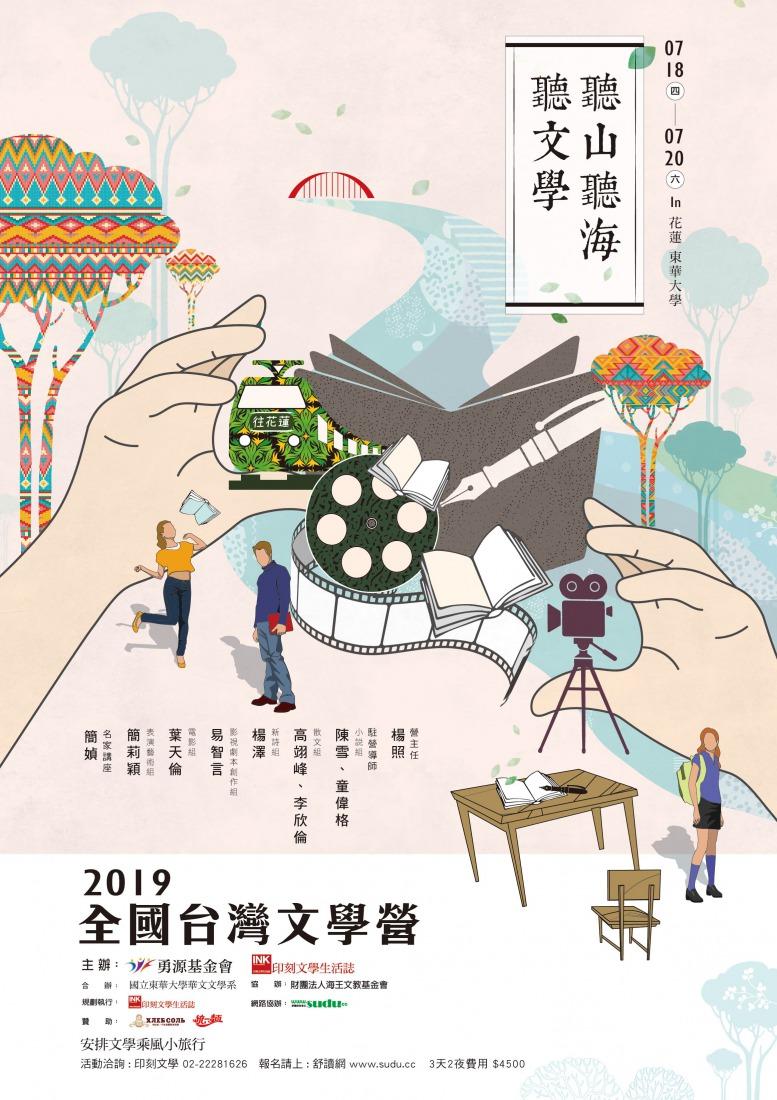 2019quan_guo_tai_wan_wen_xue_ying_.jpg