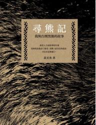 2_xun_xiong_ji_wo_yu_tai_wan_hei_xiong_de_gu_shi__0_0.png